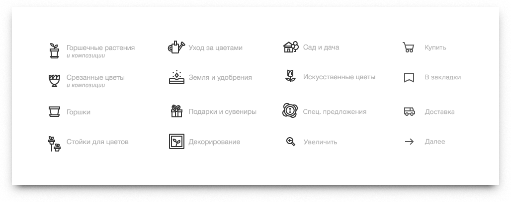 All icons of the flors.ru by Ttwozero Words
