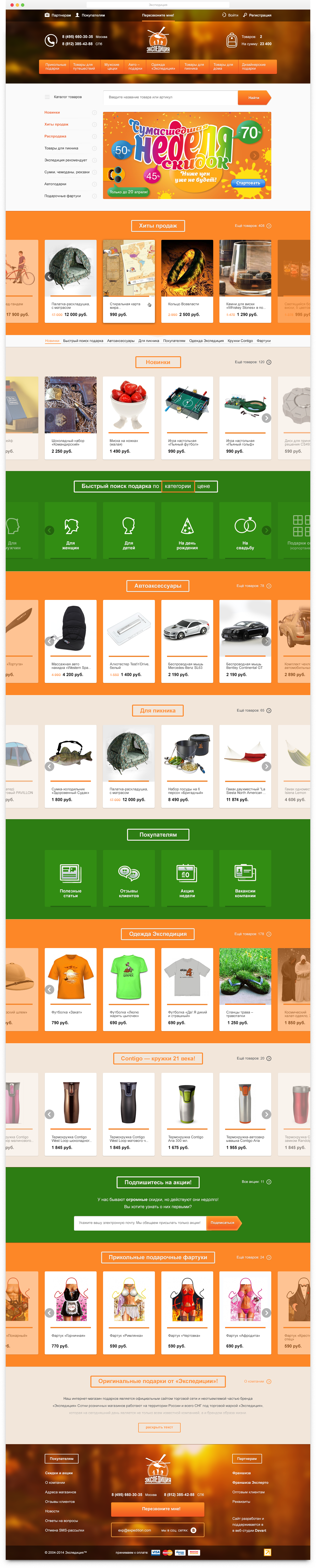 Main page of the E-xpedition.ru by Ttwozero Words