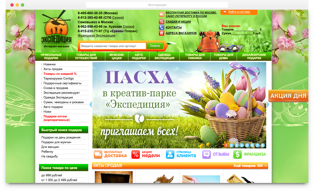 Screen of the main page
