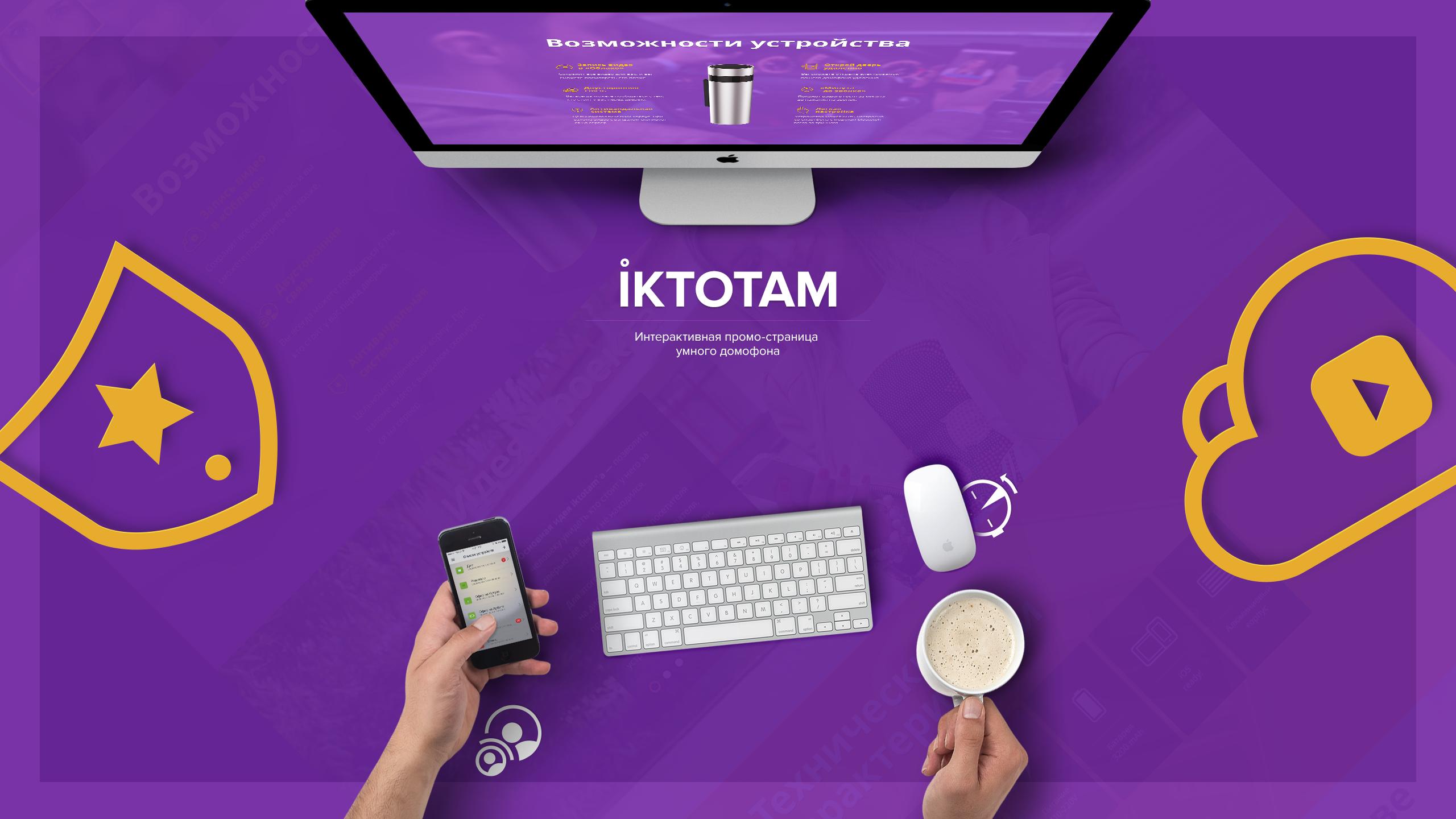 iKtotam cover